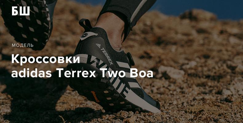 История модели кроссовок adidas Terrex Two Boa
