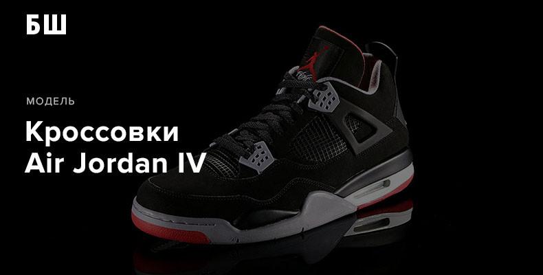 Nike Air Jordan IV - история модели кроссовок