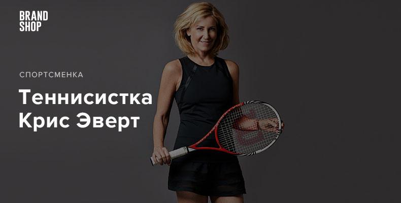Теннисистка Крис Эверт, изменившая женский спорт
