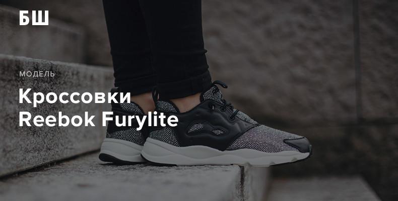 История модели кроссовок Reebok Furylite