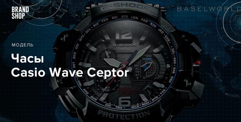 Часы с радиосигналом Casio Wave Ceptor