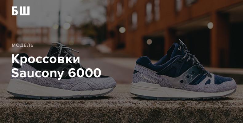История модели кроссовок Saucony 6000
