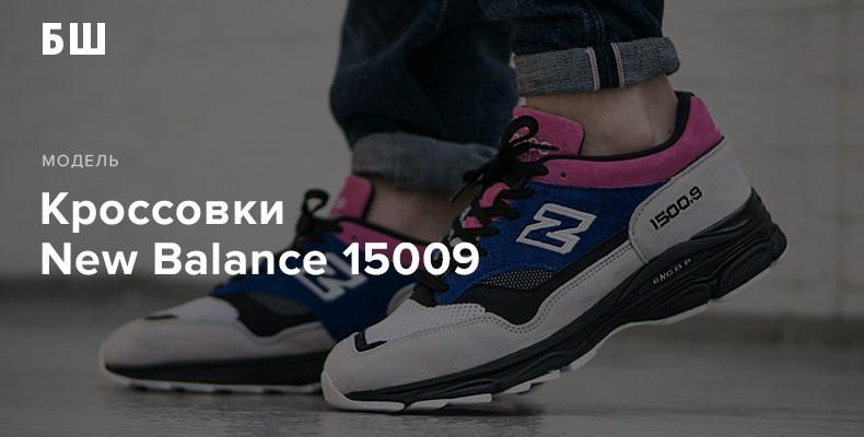 История модели кроссовок New Balance 15009