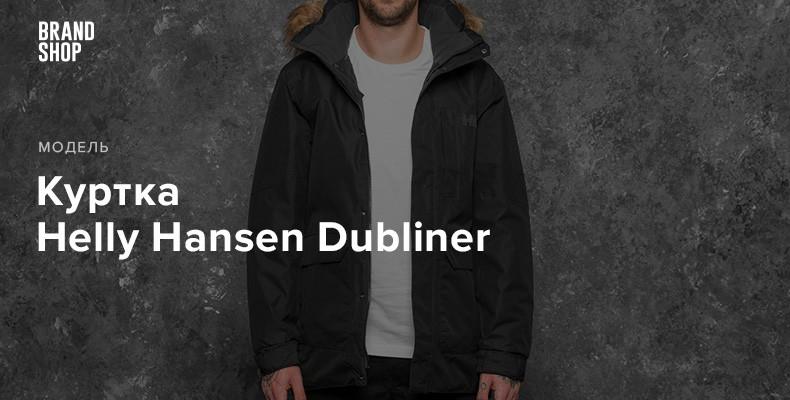Куртка Helly Hansen Dubliner с технологичным слоем защиты