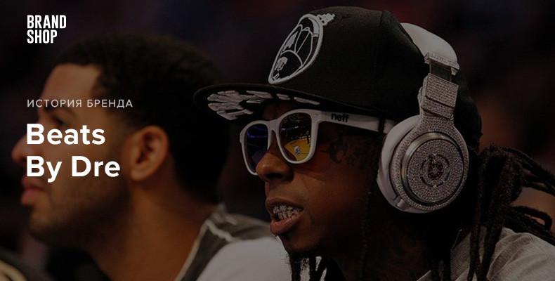 История бренда Beats By Dre