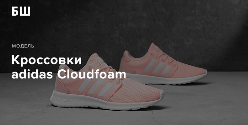 История модели кроссовок adidas Cloudfoam