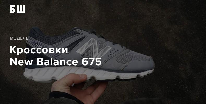 История модели кроссовок New Balance 675