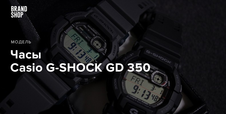 Часы  с вибросигналом Casio G-SHOCK GD 350