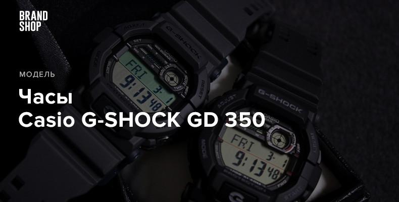 Часы  с вибросигналом Casio G-SHOCK GD 350