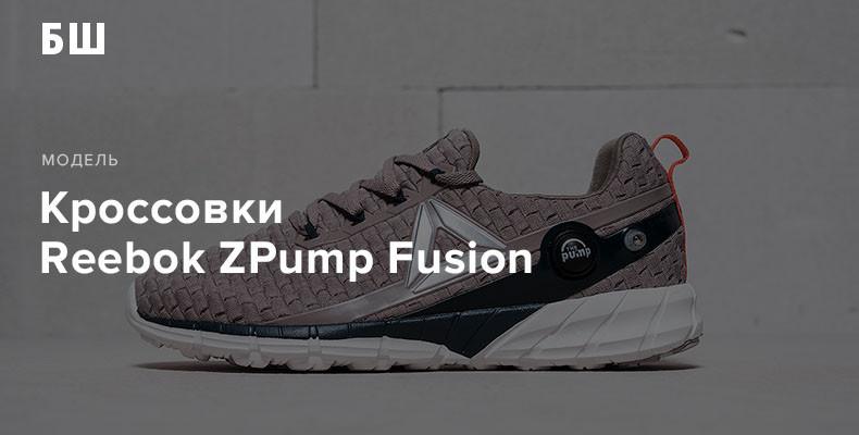 Кроссовки Reebok ZPump Fusion - обновленная система подкачки воздуха