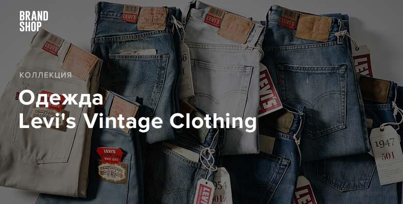 Levi's Vintage Clothing: возрождение классики