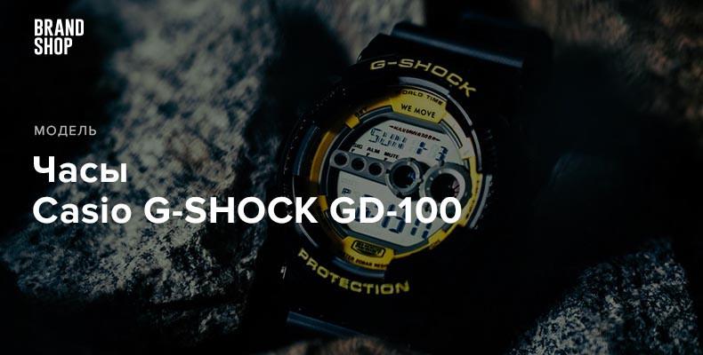 История модели часов Casio G-SHOCK GD-100