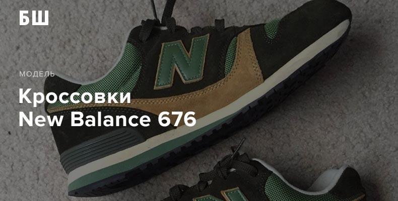 История модели кроссовок New Balance 676