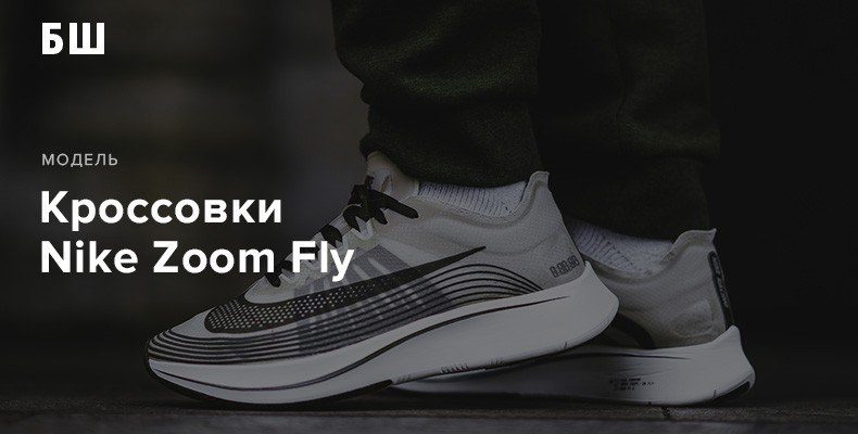История модели кроссовок Nike Zoom Fly