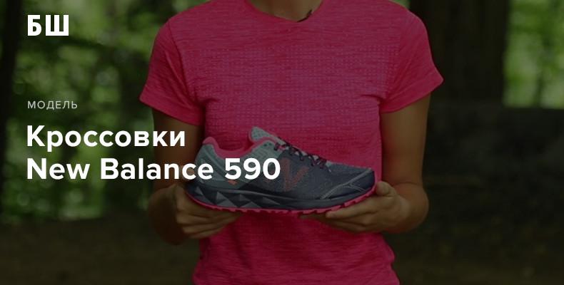 История модели кроссовок New Balance 590