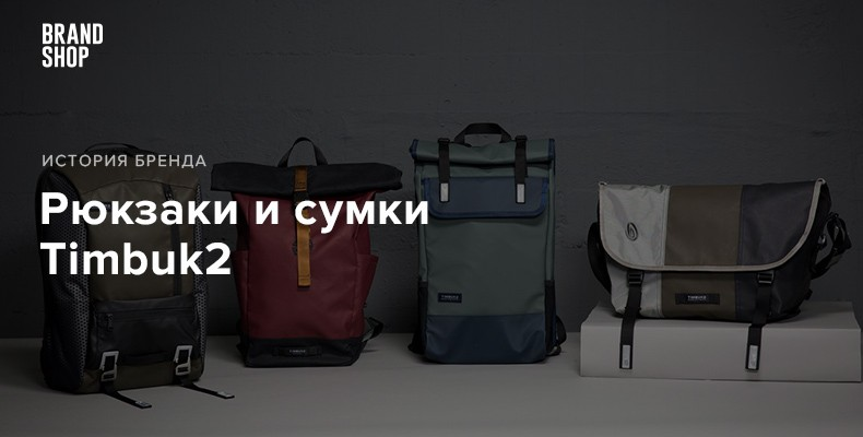 История бренда Timbuk2