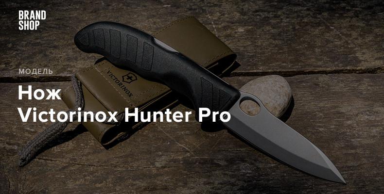 История модели ножа Victorinox Hunter Pro
