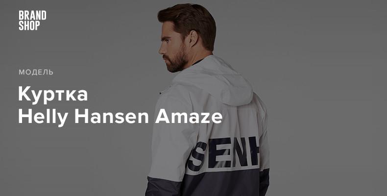 Модель куртки Helly Hansen Amaze
