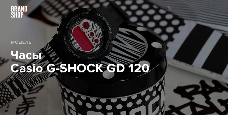 История модели часов Casio G-SHOCK GD 120