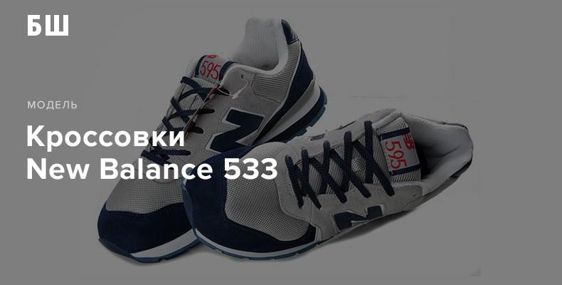 История модели кроссовок New Balance 595