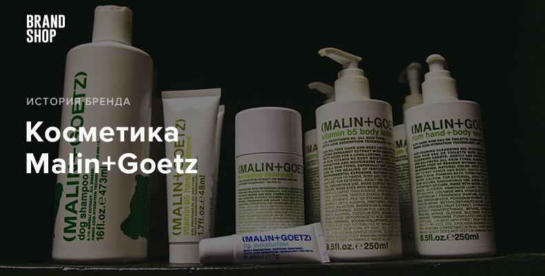 Malin Goetz: косметика с понятным составом и дизайном