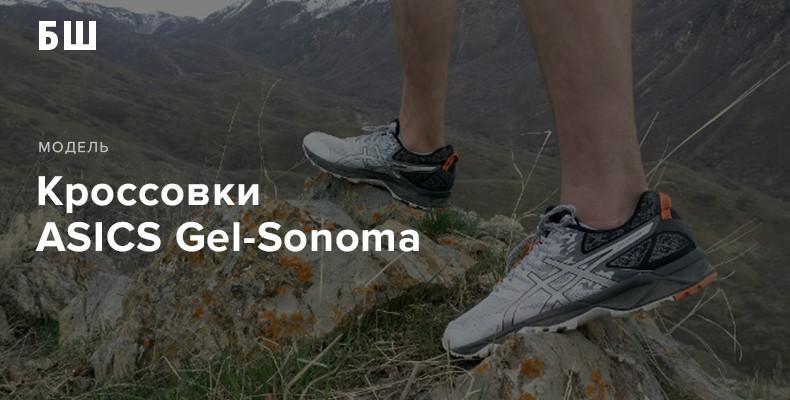 ASICS Gel-Sonoma - история модели кроссовок