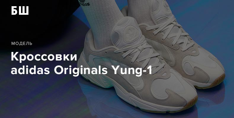 История модели кроссовок adidas Originals Yung-1