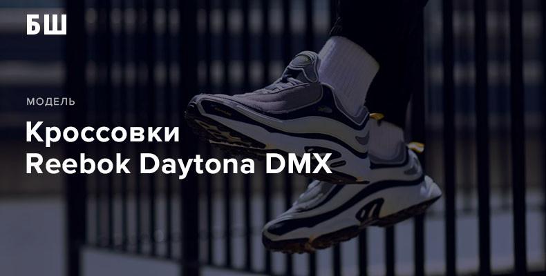 История модели кроссовок Reebok Daytona DMX