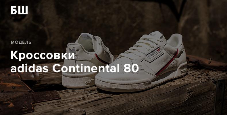 История модели кроссовок adidas Continental 80