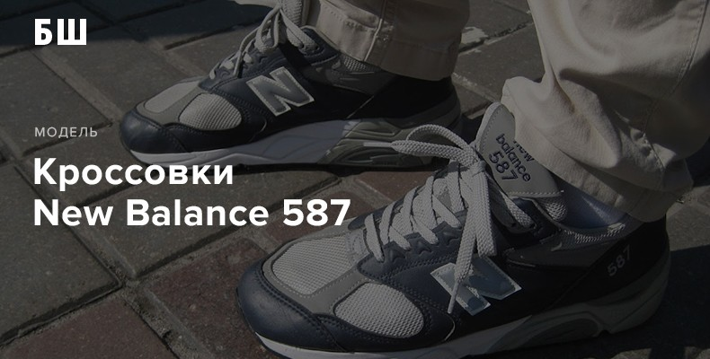 История модели кроссовок New Balance 587