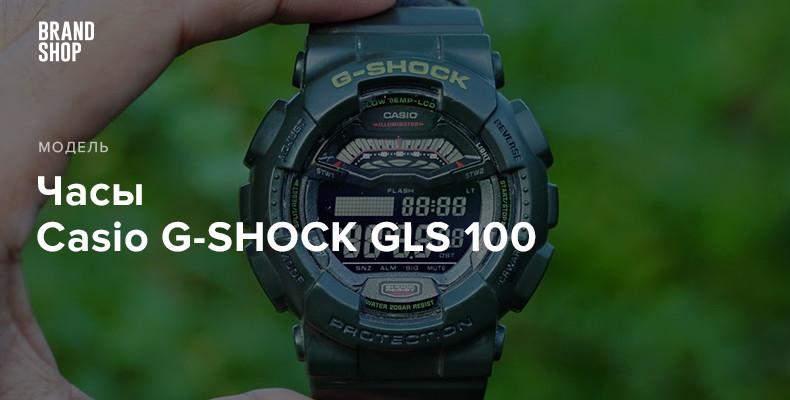 История модели часов Casio G-SHOCK GLS 100