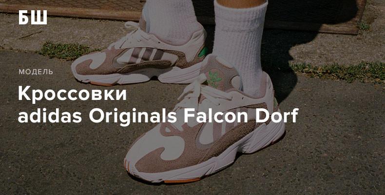 История модели кроссовок adidas Originals Falcon Dorf
