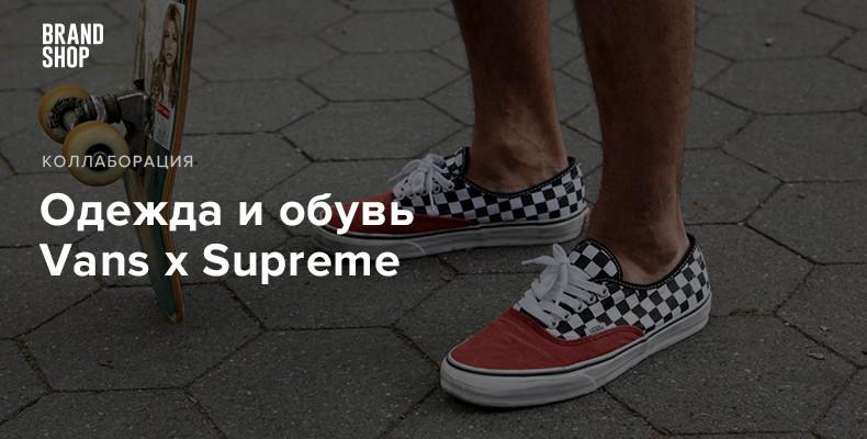 История коллабораций Vans x Supreme