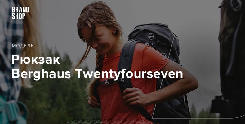 Модель рюкзака Berghaus Twentyfourseven