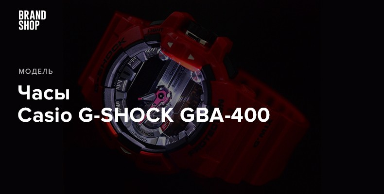 История модели часов Casio G-SHOCK GBA-400