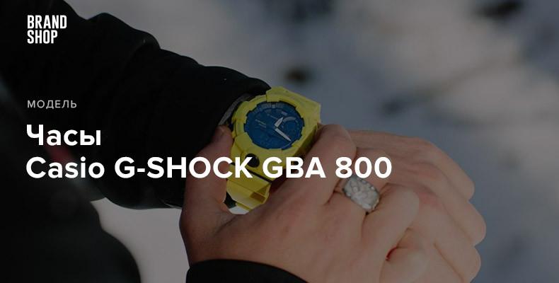 Модель часов Casio G-SHOCK GBA 800