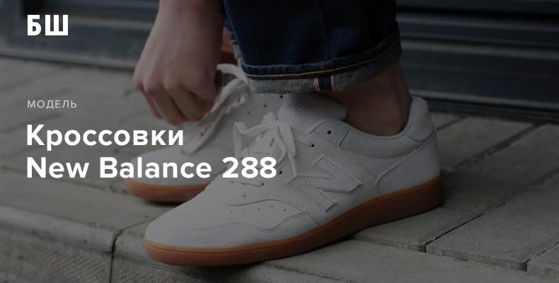 New Balance 288 - история модели кроссовок