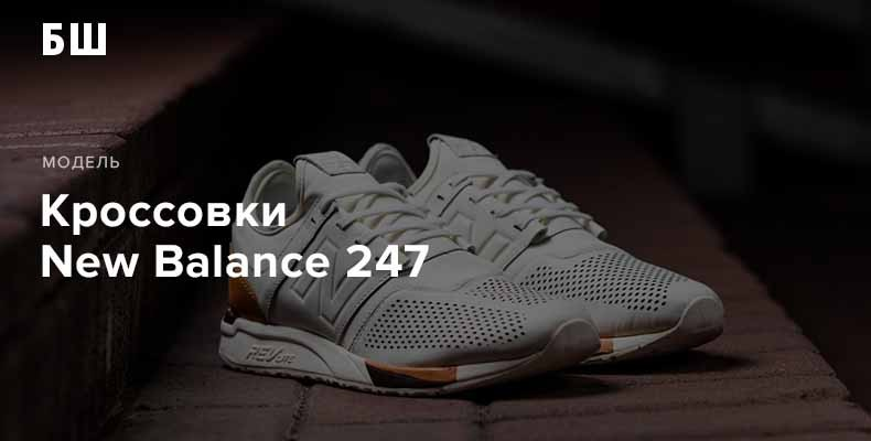 История модели кроссовок New Balance 247