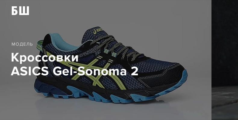 ASICS Gel-Sonoma 2 - история модели кроссовок