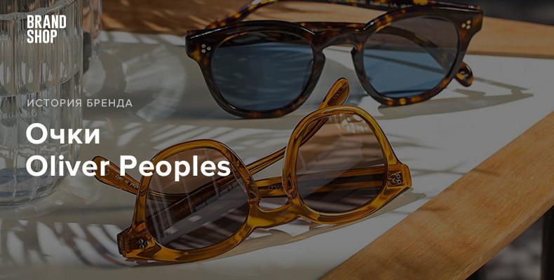 История бренда Oliver Peoples