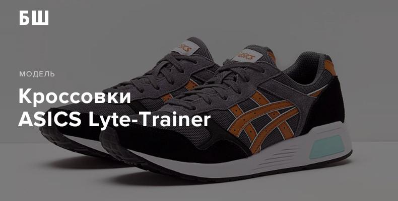 История модели кроссовок ASICS Lyte-Trainer