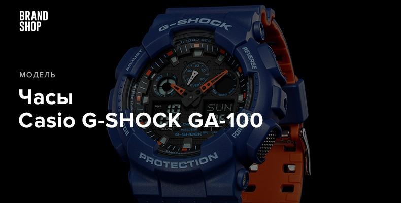 История модели часов Casio G-SHOCK GA-100
