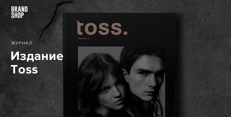 Журнал Toss - история основания издания