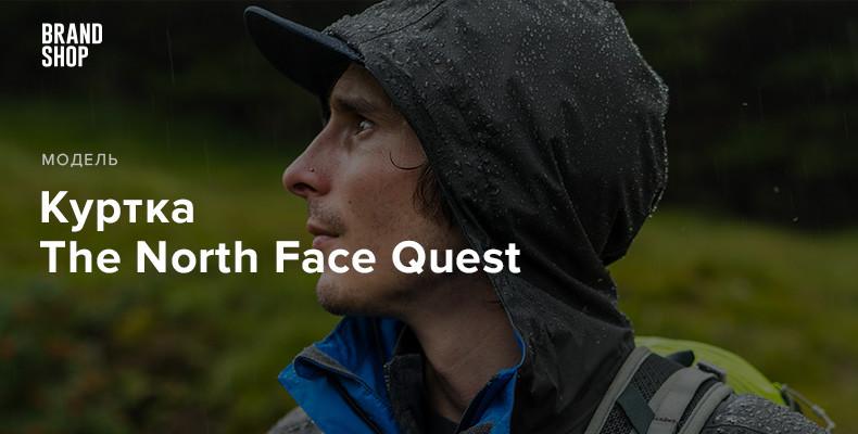 Модель куртки The North Face Quest