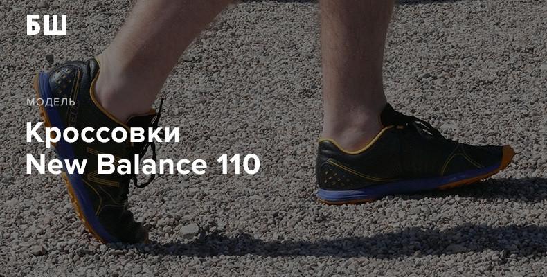 История модели кроссовок New Balance 110