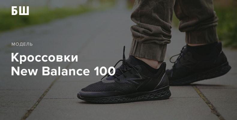 История модели кроссовок New Balance 100