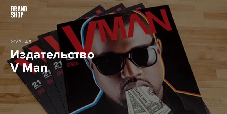 Как был основан журнал V Man
