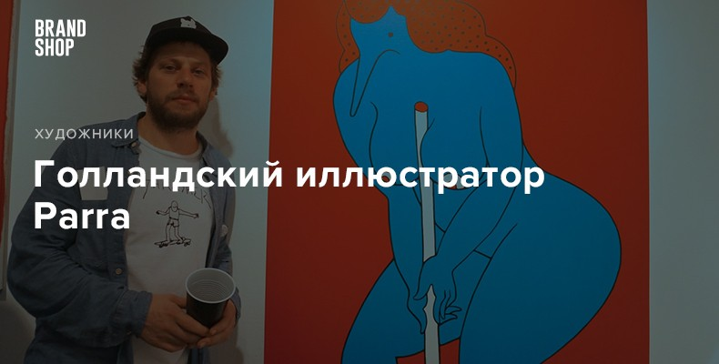 Пост-поп художник Parra