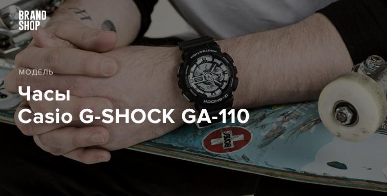 История модели часов Casio G-SHOCK GA-110