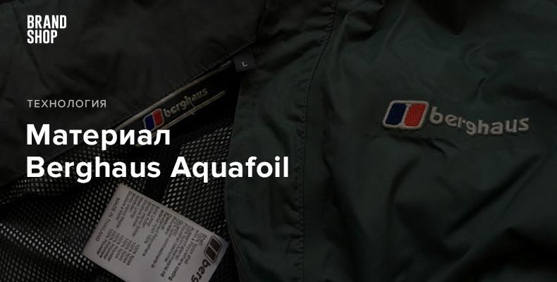 Материал Berghaus Aquafoil